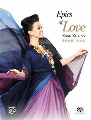 Song Zuying - Epics Of Love-An Anthology Of Ancient Chinese Poetry
